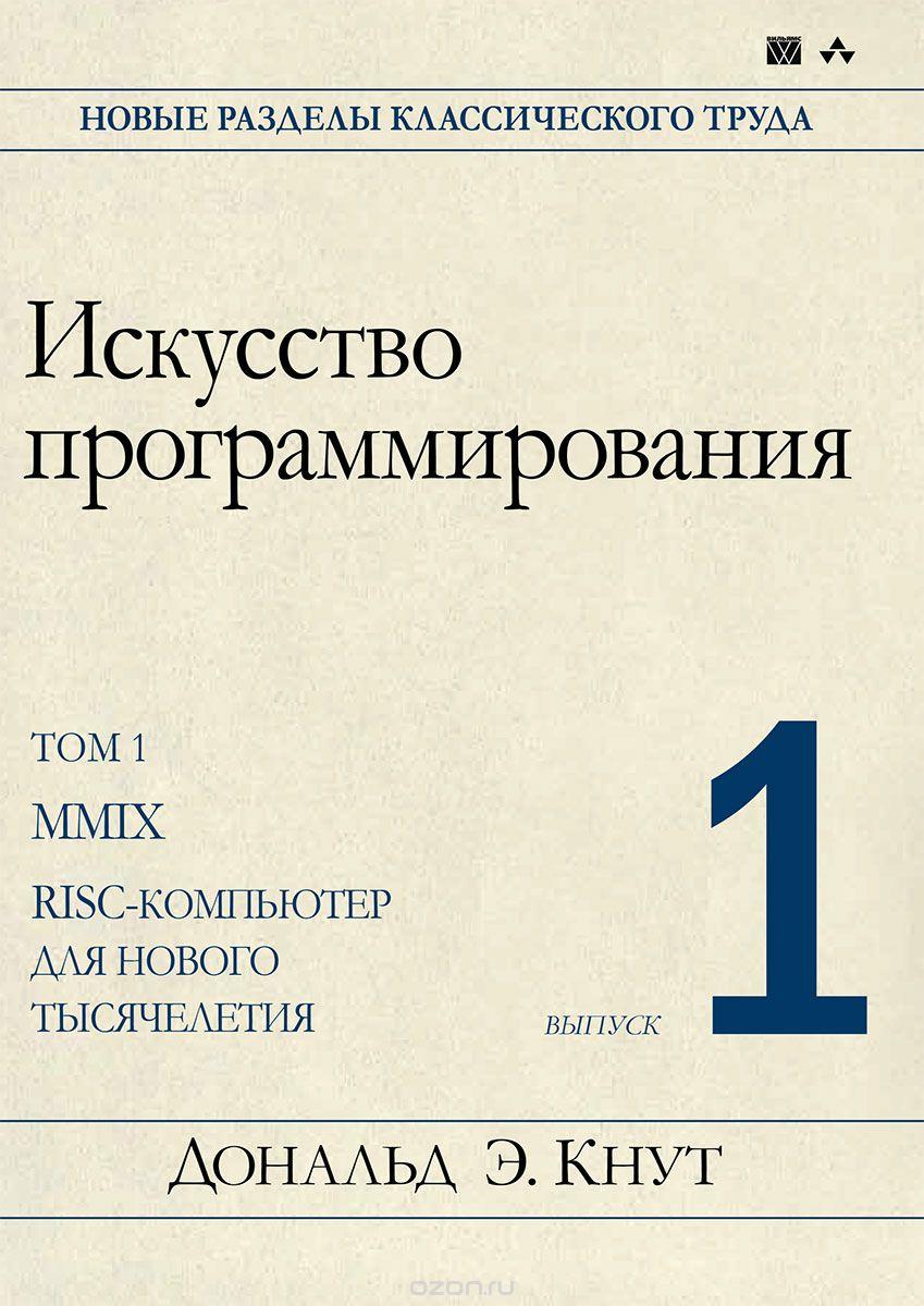 7 «must read» книг по программированию, которые стоит прочесть