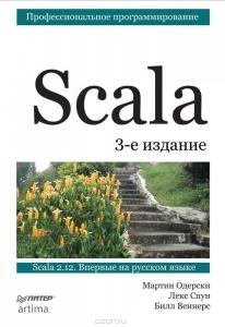 Scala профессиональное программирование