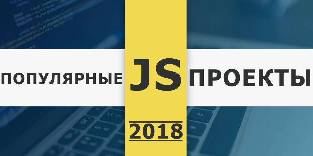 JavaScript проекты
