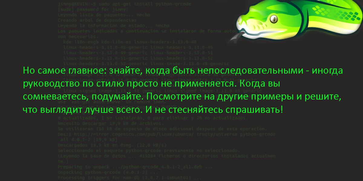 PEP8: философия Python
