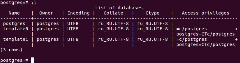 Работа с PostgreSQL