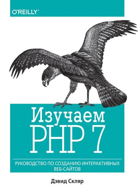 Изучаем PHP 7