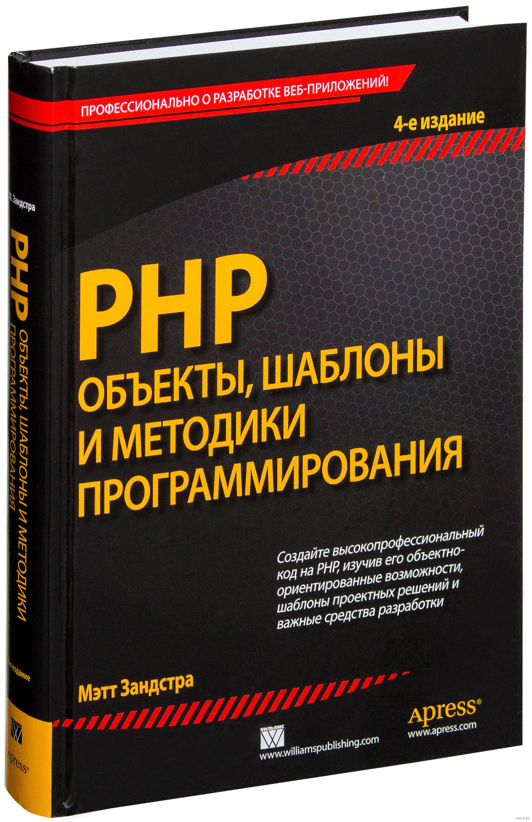 Объекты, шаблоны и методики программирования
