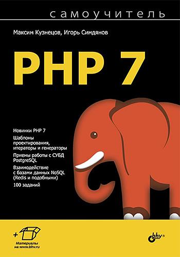 Подборка книг по PHP для программистов любого уровня
