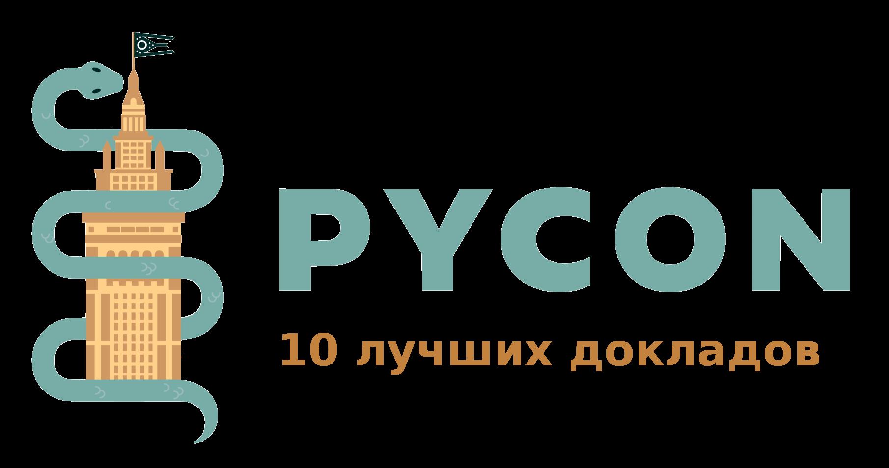 Видео 10 лучших докладов о Python на конференции PyCon