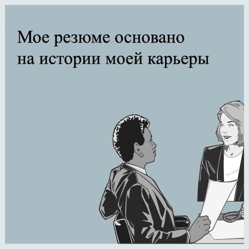 Резюме