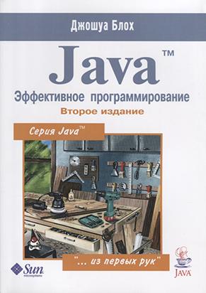 Эффективное программирование
