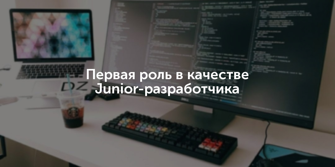 Junior и его первая роль в качестве разработчика