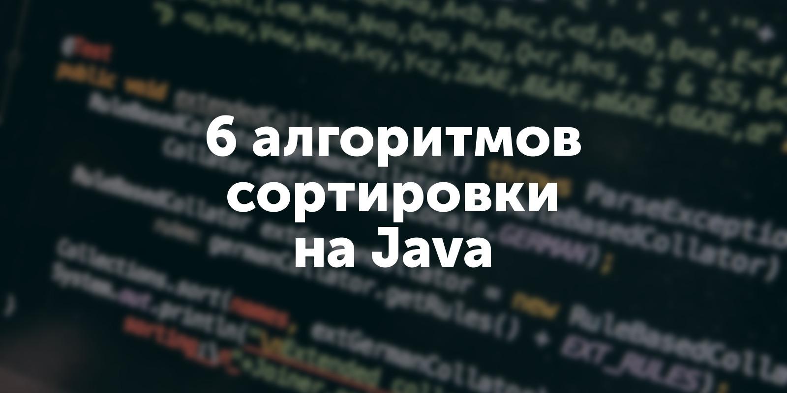 ТОП-6 алгоритмов сортировки на Java для новичков