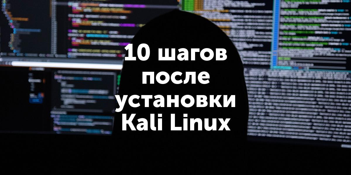 10 вещей, которые нужно сделать после установки Kali Linux
