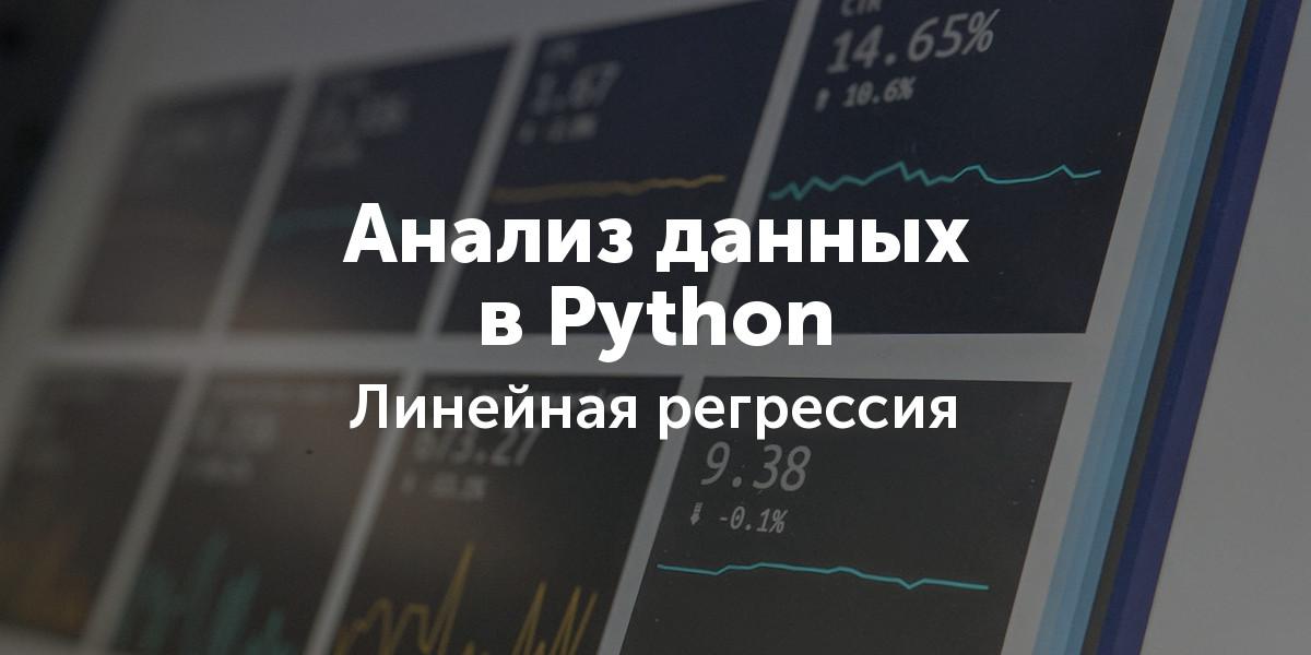 Линейная регрессия на Python: объясняем на пальцах