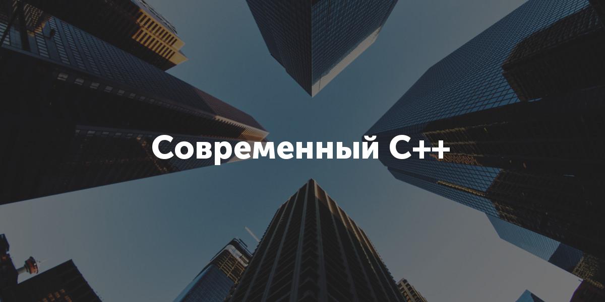 Современный C++: что нужно знать разработчику