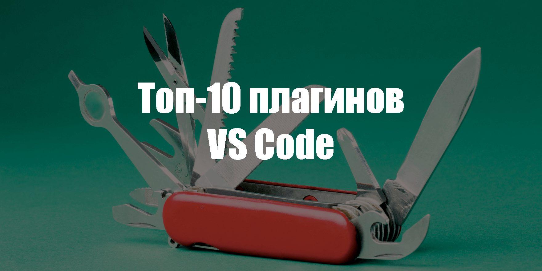 ТОП-10 расширений Visual Studio Code для удобной разработки