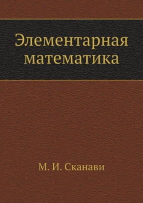 elementarnaya-matematika