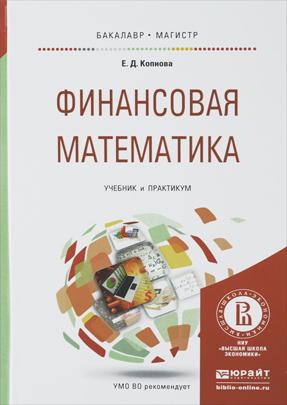 fin-matematika