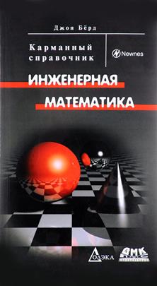 ingenernaya-matematika