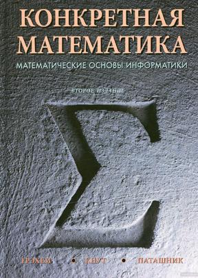 Классические книги по математике для вечных студентов