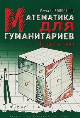 matematika-dlya-gumanitariev